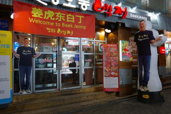 Nhà hàng baekjeong myeongdong